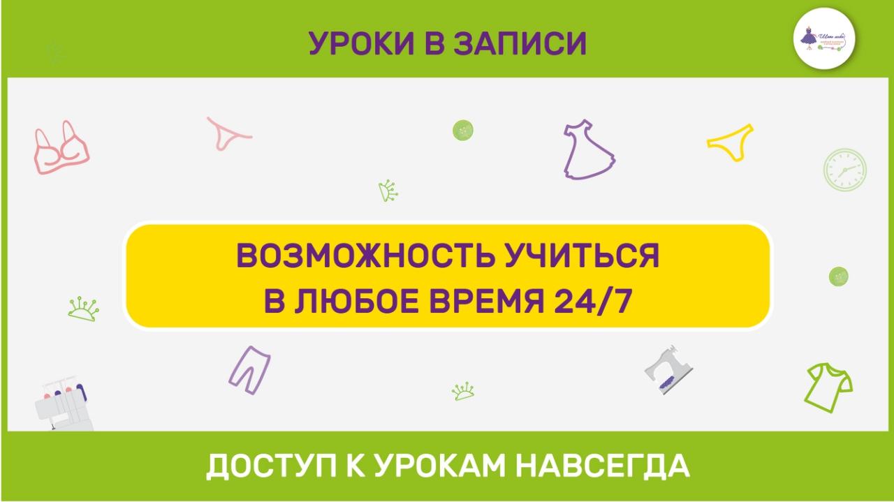 шить онлайн